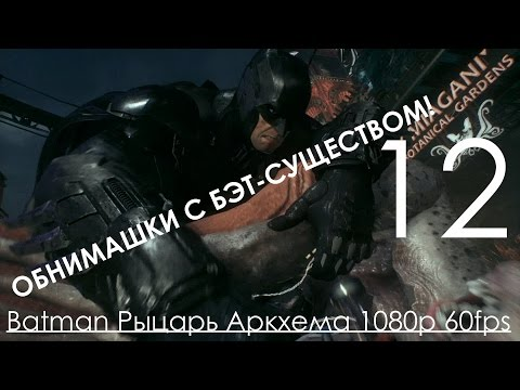 Batman Arkham Knight (Рыцарь Аркхема) Прохождение на русском Часть 12 Ночной Летун и Готэм в Огне
