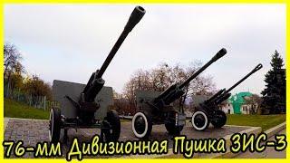 76-мм Дивизионная Пушка ЗИС-3 обзор и История. Военные Пушки СССР