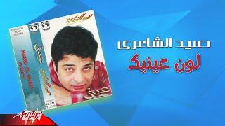 تحميل اغاني Hamid El Shaeri - Lon Eneik   حميد الشاعرى - لون عينيك MP3