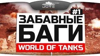 Смотреть онлайн Приколы в World of Tanks – смешные багги