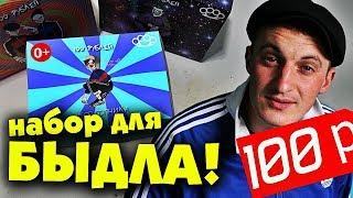 ЧТО КУПИТ ГОПНИК НА 100 РУБЛЕЙ BOX