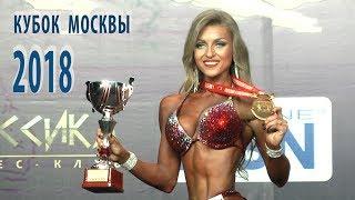 КУБОК МОСКВЫ ПО БОДИБИЛДИНГУ 2018 фитнес бикини до 160 см