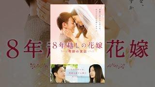 8年越しの花嫁奇跡の実話