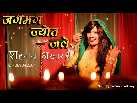 Jagmag Jyot Jale Maiya Teri jagmag Jyot Jale singer Shahnaz Akhtar Jai Mata Ki 2018 ka sabse super h