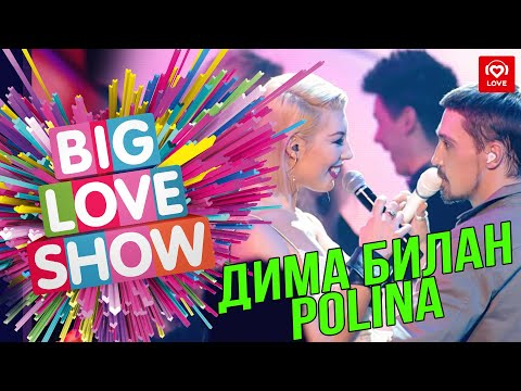 Дима Билан & Polina - Пьяная любовь [Big Love Show 2019]
