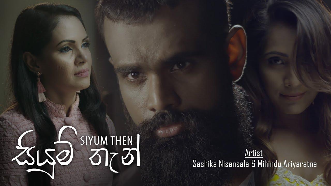 Siyum Then (සියුම් තැන්) - Sashika Nisansala & Mihindu Ariyaratne [Official Video]