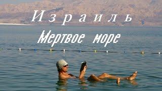 Израиль.Мертвое море.(Israel. Dead Sea.)