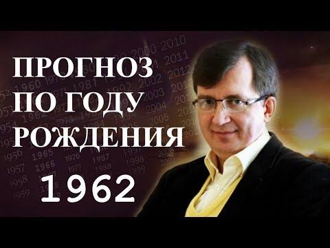 37 год рождения по гороскопу