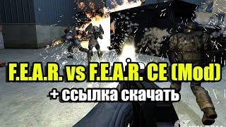 F.E.A.R. vs F.E.A.R. Complete Edition (Mod) + ссылка скачать
