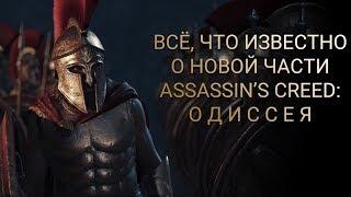 Assassin's Creed Odyssey - топчемся на месте вместе с Ubisoft