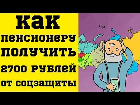 Как Пенсионеру Получить 2700 рублей от Соцзащиты