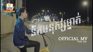 នឹកមនុស្សម្នាក់ - នី រតនា [OFFICIAL MV]