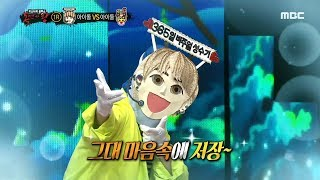 SUB King Of Mask Singer EP216
