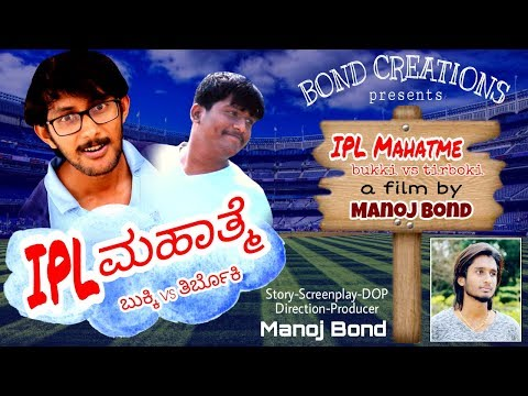 IPL Mahatme   An award Winning #shortmovie 2018   A Film by Manoj Bond  
