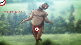 Anime Приколы#4 Танцующие титаны? WTF!?!?!