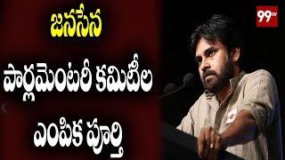 Janasena Parliamentary Committees Selection Completed | Janasena | Pawna Kalyan | 99TV Telugu