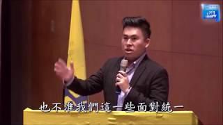 【北京要統 台灣怎辦】王炳忠演講(上):民進黨秘密訪陸,黑箱賣台;新黨公開談統,和統保台!