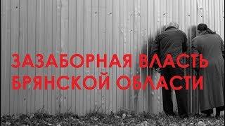 Зазаборная власть Брянской области