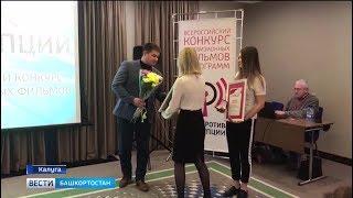 ГТРК «Башкортостан» стала лауреатом Всероссийского конкурса «СМИ против коррупции»