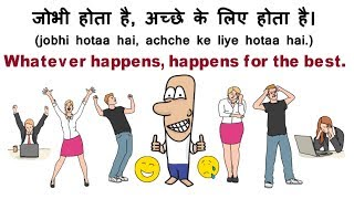 Best positive Daily Use English quotes, Sentences, phrases 💥 Learn English Through Hindi