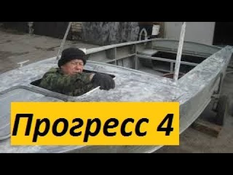 "Мотолодка ""Прогресс 4"". Motorboat ""Progress 4""."