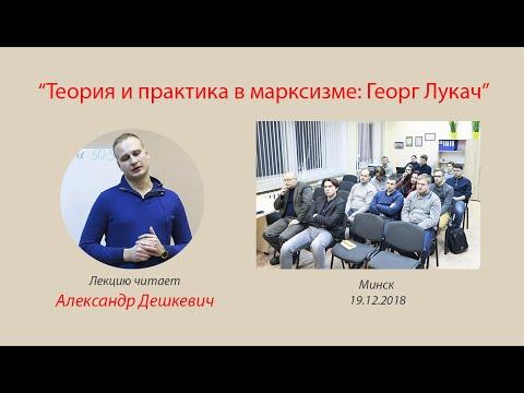 """""""Теория и практика в марксизме: Георг Лукач"""" (работы молодого Лукача)"""
