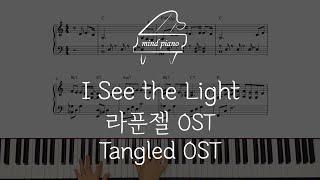 라푼젤OST - I See the Light (아름다운디즈니OST)