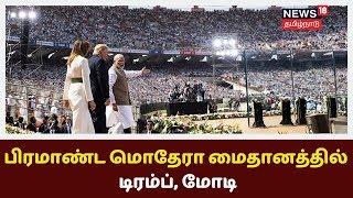 பிரமாண்ட மொதேரா மைதானத்தில் டிரம்ப், மோடி | Namaste Trump | PM  Modi | Motera Stadium