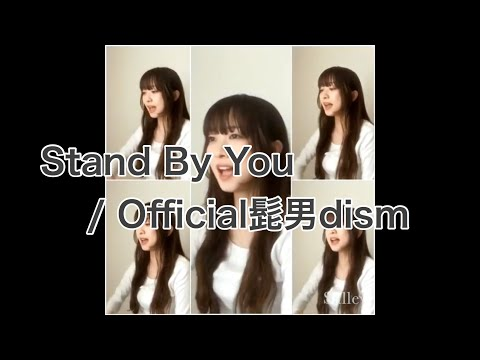 「Stand By You / Official髭男dism」(cover)一人アカペラ