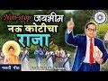 Bhim Geet | Nau Koticha Raja | नऊ कोटीचा राजा | Jai Bhim Song | NonStop Mix video download