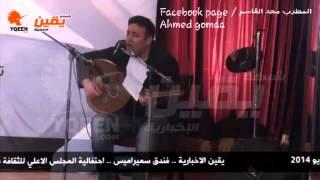 تحميل اغاني مجد القاسم.. بكل فخر واحد بيحب مصر MP3