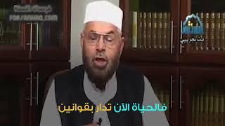 الشيخ غيث الفاخري | قانون المرور وأمثاله من القوانين