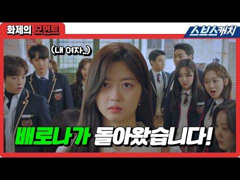 이태빈 SBS '펜트하우스2' 클립