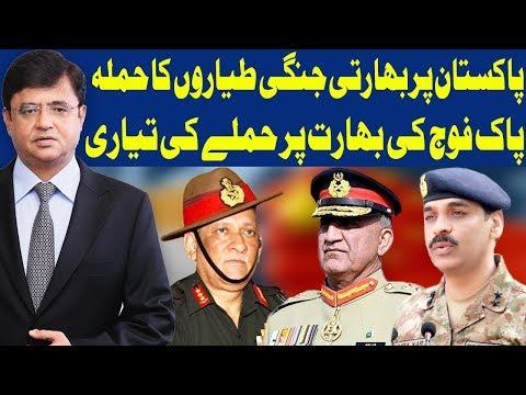 Dunya Kamran Khan Kay Sath   26 February 2019   Dunya News