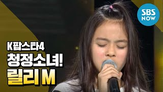 SBS [K팝스타4] - 랭킹오디션, 릴리 M 'Skyscraper'
