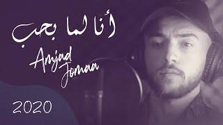 تحميل و مشاهدة Amjad Jomaa - Ana Lamma Bheb (Music Video)   أمجد جمعة - أنا لما بحب MP3
