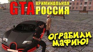 ОГРАБИЛИ МАФИЮ И КУПИЛИ КВАРТИРЫ! - GTA: КРИМИНАЛЬНАЯ РОССИЯ(Rpbox) #5