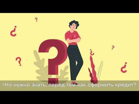 Что нужно знать перед тем, как оформить кредит?
