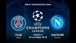 FIFA 19 ПСЖ Наполи Лига Чемпионов 24.10.18