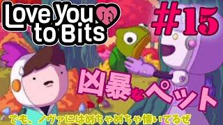 ゆっくり実況プレイステージ16前編凶悪なペット!LoveYouToBits/ラブユートゥビッツ#15