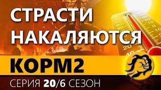 КOPM2. СТРАСТИ НАКАЛЯЮТСЯ. 20 серия. 6 сезон