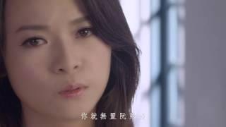 徐紫淇-我恨我愛你【官方完整版MV】