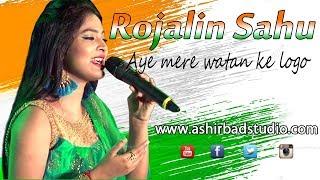 Aye Mere Watan Ke Logon | Lata Mangeshkar | Patriotic song | Rojalin sahu Live on Stag