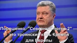 Главные новости Украины и мира 10 августа