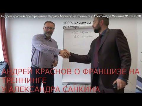 Андрей Краснов про франшизу Лидман брокерс на тренинге у Александра Санкина 31 05 2018
