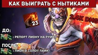 ГАЙД НА ЛИОНА SOLO-MID