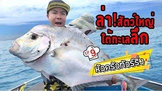 ล่าสัตว์ใหญ่ใต้น้ำ พัทยา [หัวครัวทัวร์ริ่ง] EP.9