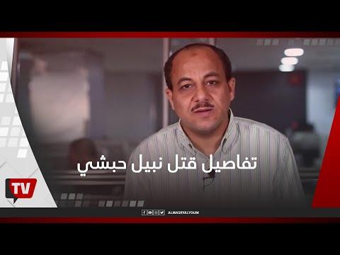 كشف ملابسات العملية الإرهابية .. وملاحقة الجناة والمتهمين بقتل نبيل حبشي