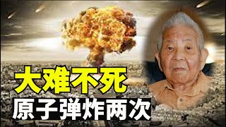 被美军原子弹轰炸两次而没死的日本男子,二次大战快结束时广岛和长崎灾难后的奇迹