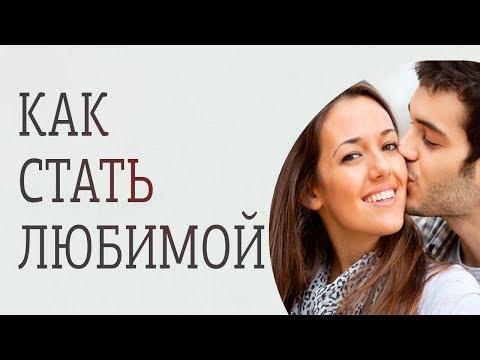 4 секрета, как СТАТЬ ЛЮБИМОЙ и  ЖЕЛАННОЙ женщиной для мужчины